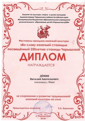 диплом пасека