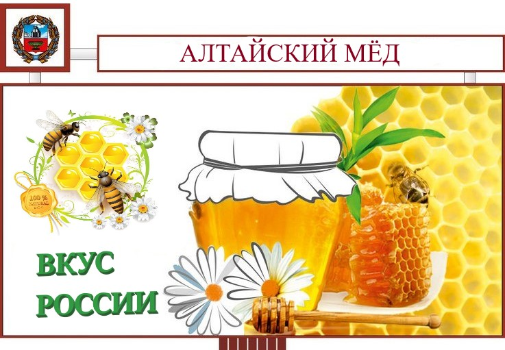 Алтайский мёд, Чарышский мёд
